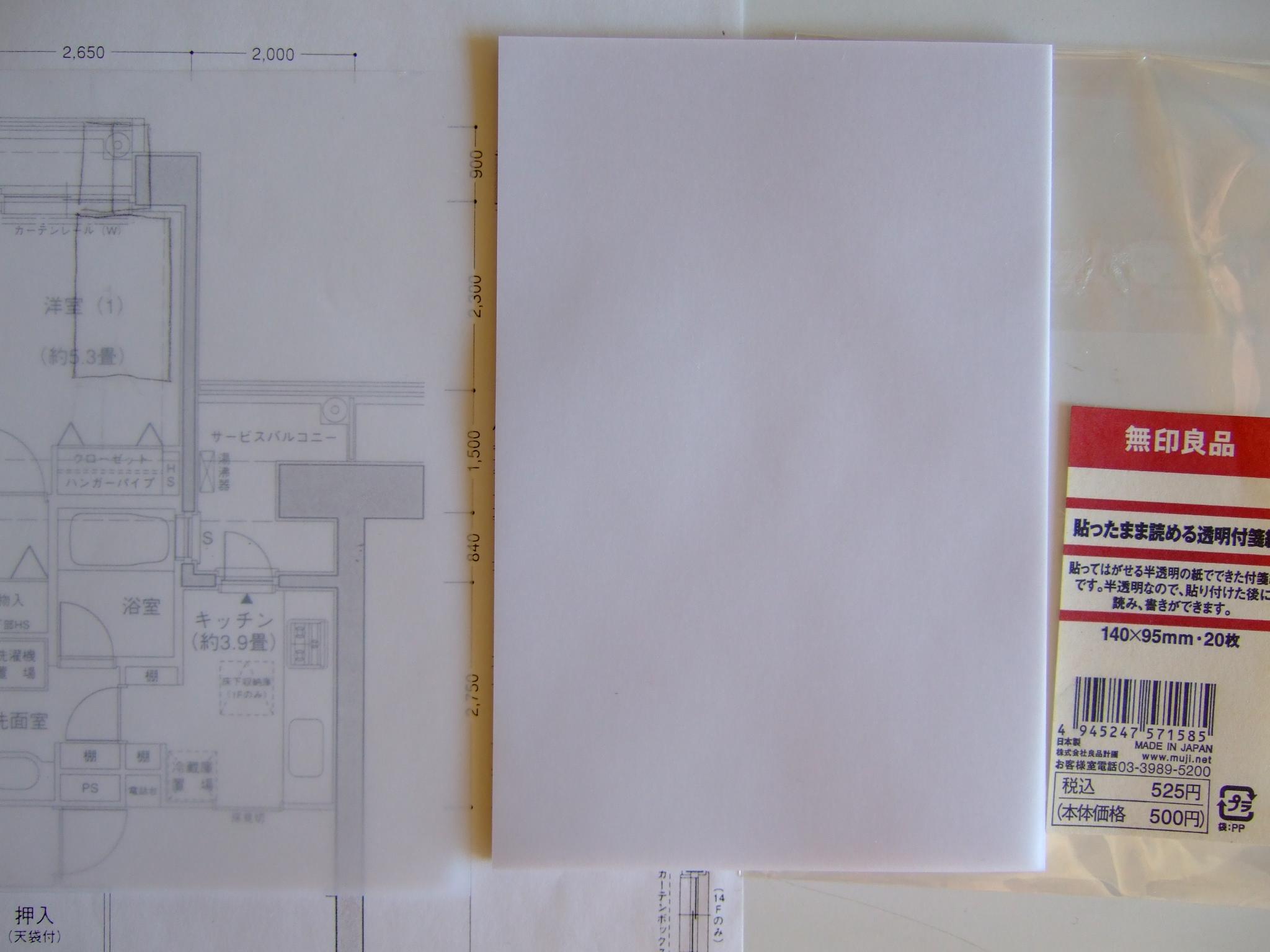 無印「貼ったまま読める透明付箋紙」の地味にスゴイ魅力3つ - ライブドアニュース